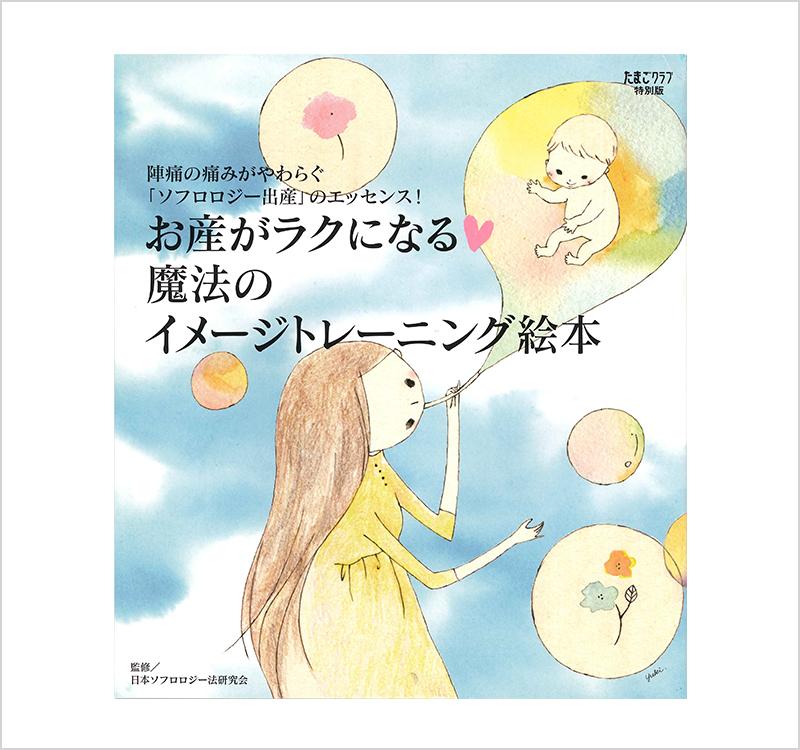 「『たまごクラブ』2011年8月号付録 テルプノスロゴス絵本 」