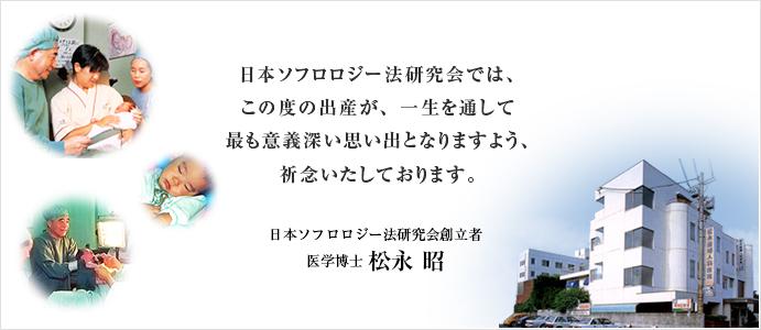 日本ソフロロジー法研究会